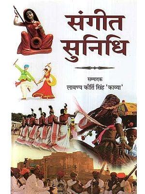 संगीत सुनिधि- Sangeet Sunidhi