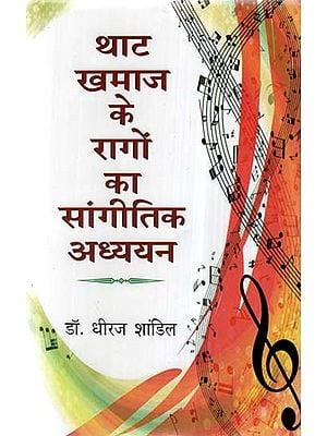 थाट खमाज के रागों का सांगीतिक अध्ययन- Musical Study of the Raagas of Thaat Khamaj