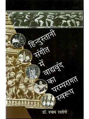 हिन्दुस्तानी संगीत में वाद्यवृंद का परम्परागत स्वरुप- Traditional Form Of Musical Instruments In India Music
