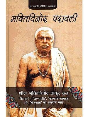 भक्तिविनोद पदावली- Bhaktivinod Padavali