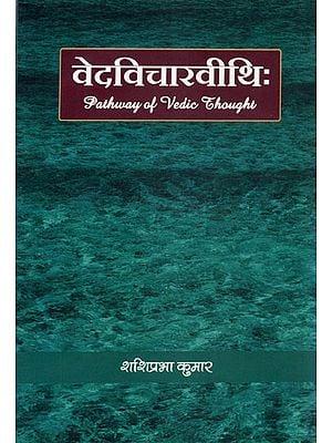 वेदविचारवीथि: - Pathway of Vedic Thought