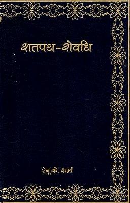 शतपथ - शेवधि - A Book on the Shatapath Brahman