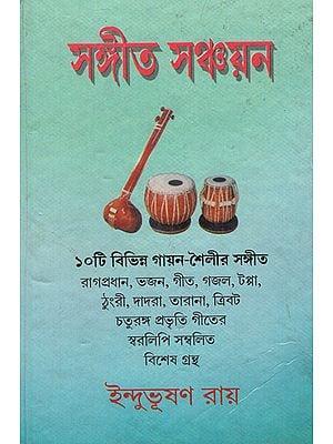 Sangeet Sanchaya (Bengali)