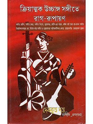 Kriyatmak Ucchanga Sangeete Rag Rupayan in Bengali (III Part)