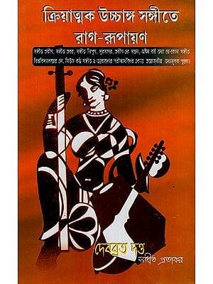 Kriyatmak Ucchanga Sangeete Rag Rupayan (Bengali)