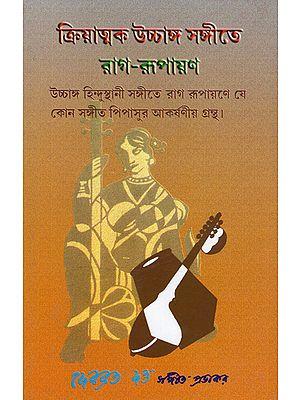 Kriyatmak Ucchanga Sangeete Rag Rupayan in Bengali (I Part)