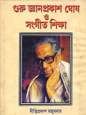 Guru Jynanprakash Ghosh O Sangeet Shikkha (Bengali)