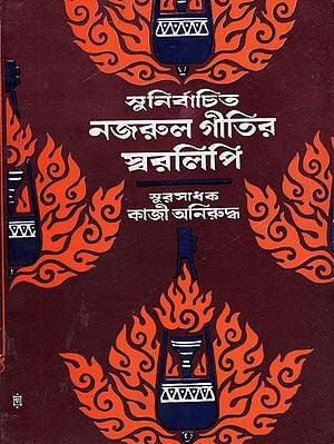 Sunirbachita Najrul Geetir Swalipi in Bengali (I Part)
