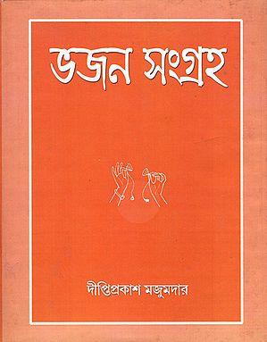 Bhajan Sanghraha (Bengali)