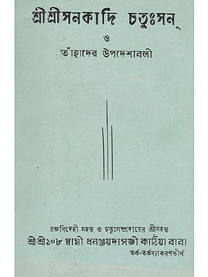 Srinimbarka Sampradayer Acharya Gana or Tahader Updeshawali Part 2 (An Old and Rare Book in Bengali)