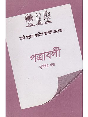 Patravali- Volume 3 (Bengali)