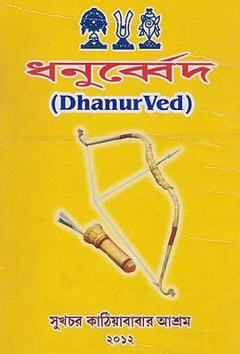 Dhanurved (Bengali)