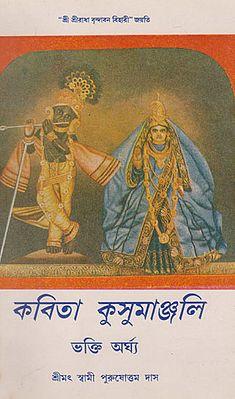 Kabita Kusumanjali Part 1 (An Old and Rare Book in Bengali)