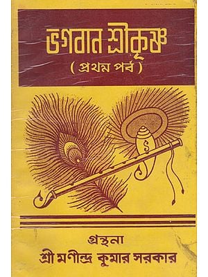 Bhagwan Shri Krishna Vol 1 (An Old and Rare Book in Bengali)