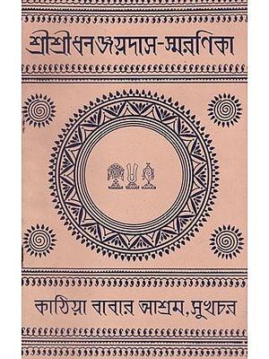 Shri Shri Dhananjaydas Smaranika (An Old and Rare Book in Bengali)