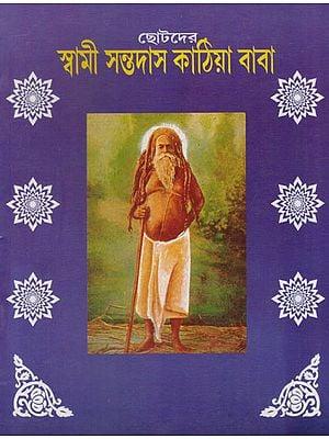 Chotoder Swami Santdas Kathiya Baba (Bengali)