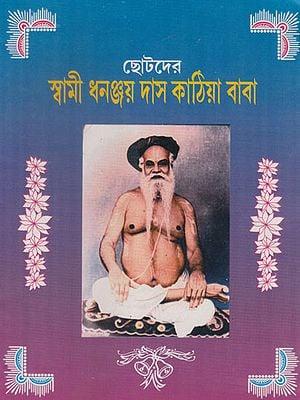 Chotoder Swami Dhananjaydas Kathiya Baba (Bengali)