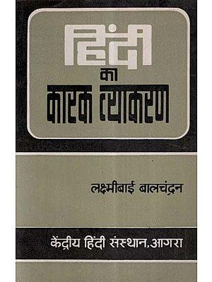 हिंदी का कारक व्याकरण- Case Grammar Of Hindi