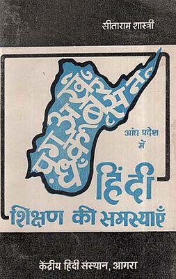 आंध्र प्रदेश में हिंदी शिक्षण की समस्याएँ- Problems Of Hindi Education In Andhra Pradesh (An Old And Rare Book)