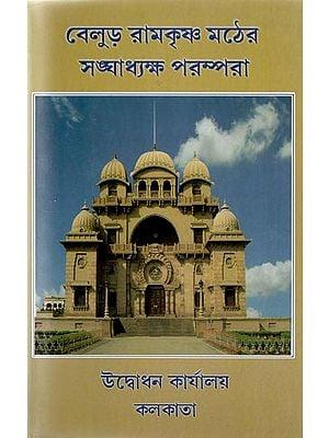Belur Ramakrishna Mather Sanghadhyaksha Parampara (Bengali)