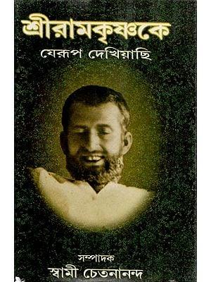 Sri Ramakrishna Ke Jerup Dekhiyachi (Bengali)