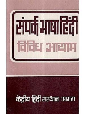 संपर्क भाषा हिंदी विविध आयाम- Diverse Dimensions of Hindi as Communication Language
