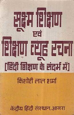सूक्षम शिक्षण एवं शिक्षण व्यूह रचना (हिंदी शिक्षण के संदर्भ में)- Micro-Teaching And Learning Array- In Context Of Hindi Teaching (An Old And Rare Book)