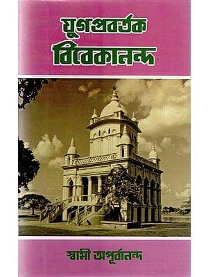 Yuga Pravartak Vivekananda (Bengali)