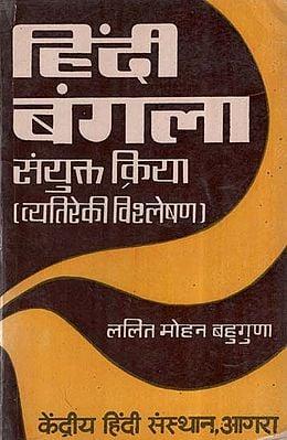 हिंदी बंगला संयुक्त क्रिया (व्यतिरेकी विश्लेषण)- Hindi Bangla Joint Verb- Contrasting Analysis (An Old And Rare Book)