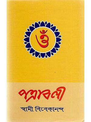 Patravali (Bengali)