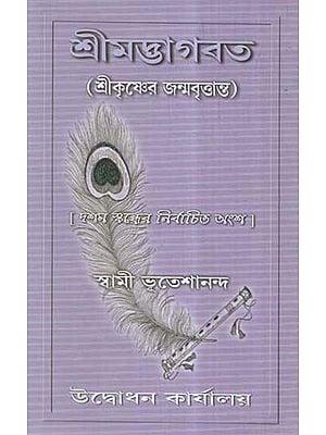 Srimad Bhagavat - Srikrishner Janmavrittanta (Bengali)