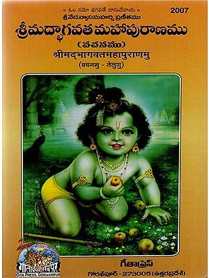 श्रीमद्भागवतमहापुराणमु - Shrimad Bhagawat Mahapurana (Telugu)