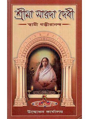 Sri Maa Sarada Devi (Bengali)