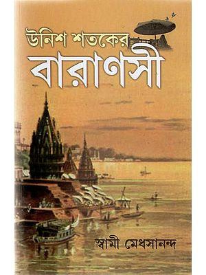 Unish Shataker Varanasi (Bengali)