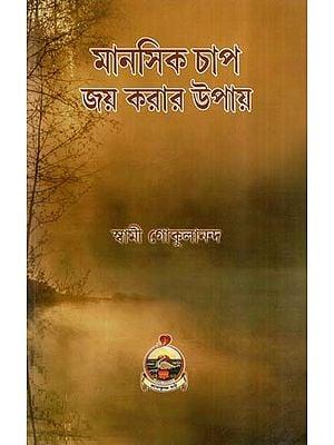 Manasik Chap Jay Karar Upay (Bengali)
