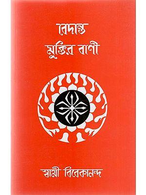 Vedanta Muktir Bani (Bengali)