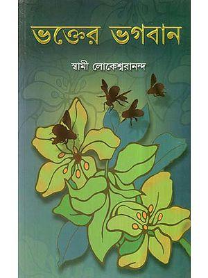 Bhakter Bhagavan (Bengali)