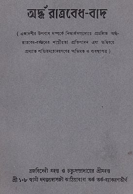 Ardharatraved- Baad (An Old and Rare Book in Bengali)