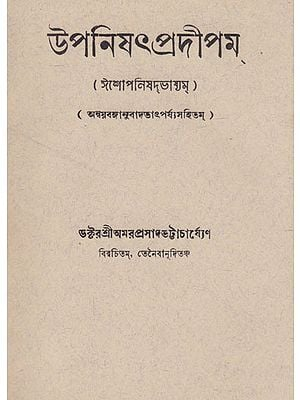 Upanishatpradipam (An Old and Rare Book in Bengali)
