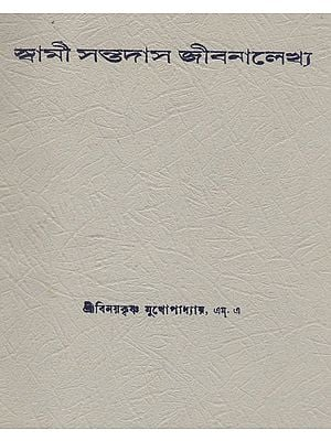 Swami Santadas Jivanalekha (An Old and Rare Book in Bengali)