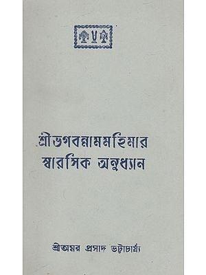 Shri Bhagabana Mamahimara Swarasik Anudhyan (An Old and Rare Book in Bengali)