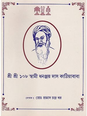 Shri Shri 108 Swami Dhananjaydasji Kathiya Baba (Bengali)