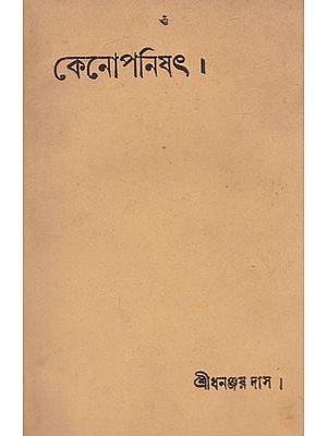 Kenopanishat (Bengali)