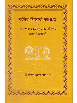 Bangiya Nimbarkka Ashram Or Parampara Mahantagan Abong Katipoy Acharya- Acharyya (Bengali)