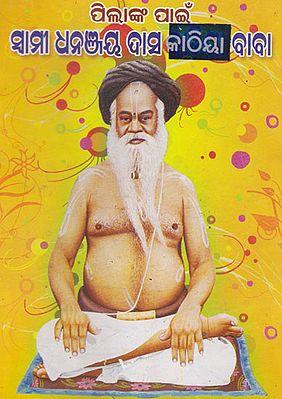 Swami Dhananjaydasji Kathiya Baba (Oriya)