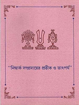 Nimbarkka Sampradaer Prateek Or Tatparya (Bengali)