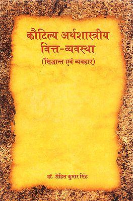कौटिल्य अर्थशास्त्रीय वित्त-व्यवस्था (सिद्धान्त एवं व्यवहार) - Financing in Kautilya Arthashastra (Principles and Practices)
