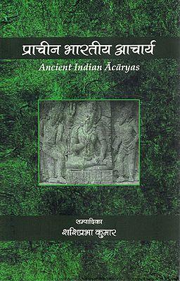 प्राचीन भारतीय आचार्य - Ancient Indian Acaryas