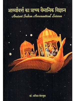 आर्य्यावर्त्त का प्राच्य वैमानिक विज्ञान - Ancient Indian Aeronautical Science