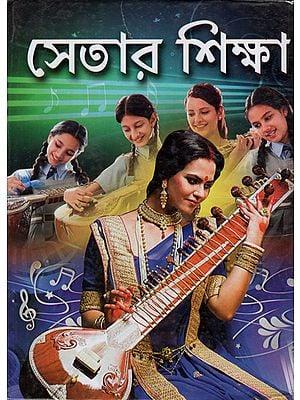 Sitar Skhakha Ba Surer Jankar (Bengali)